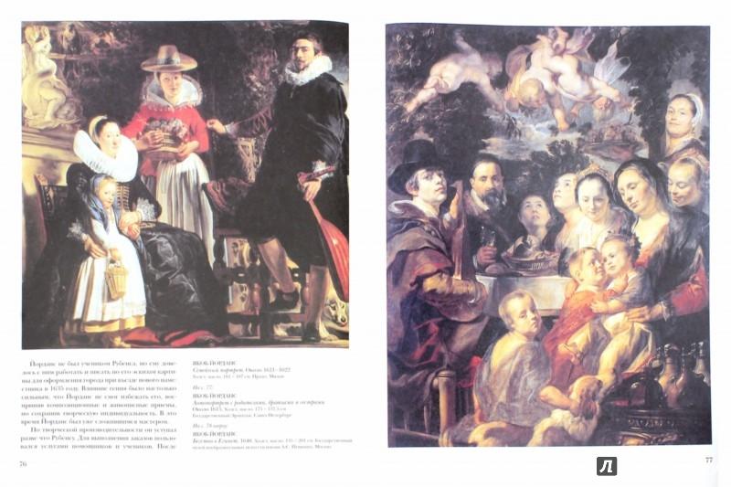 Иллюстрация 1 из 6 для История мировой живописи. Фламандская живопись XVII века. Том 11 - Елена Матвеева | Лабиринт - книги. Источник: Лабиринт