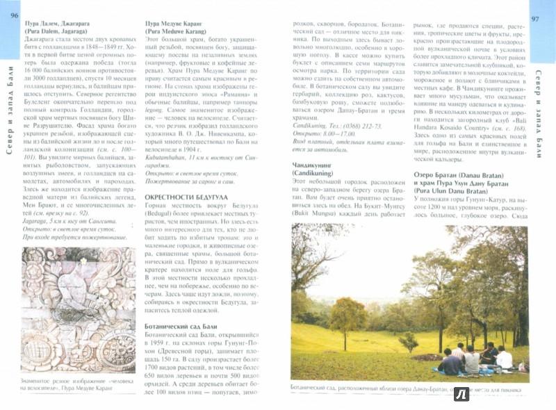 Иллюстрация 1 из 9 для Бали и Ломбок - Лемер, Марли | Лабиринт - книги. Источник: Лабиринт