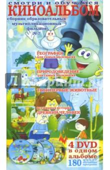 Киноальбом № 7. Сборник образовательных мультипликационных фильмов (4DVD)