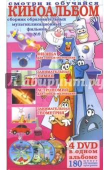 Сборник образовательных мультипликационных фильмов  №8 (4DVD)