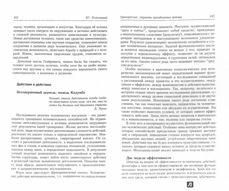 Иллюстрация 1 из 9 для Психология предпринимательства. Хрестоматия. Учебное пособие | Лабиринт - книги. Источник: Лабиринт