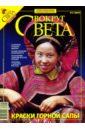 Журнал Вокруг света №02 (2809). Февраль 2008