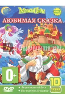 Любимая сказка (DVD)