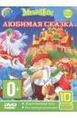 Любимая сказка (DVD).