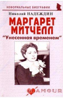 """Маргарет Митчелл """"Унесенная временем"""""""