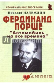 """Фердинанд Порше """"Автомобиль на все времена"""""""