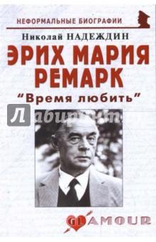 """Эрих Мария Ремарк """"Время любить"""""""