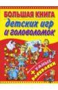 Большая книга детских игр и головоломок. бальзо а бальзо к тайные лабиринты откроют все стороны подземной жизни… большая книга лабиринтов