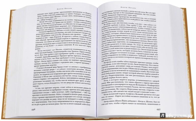 Иллюстрация 1 из 4 для Книга нашего наследия - Элиягу Ки-Тов | Лабиринт - книги. Источник: Лабиринт