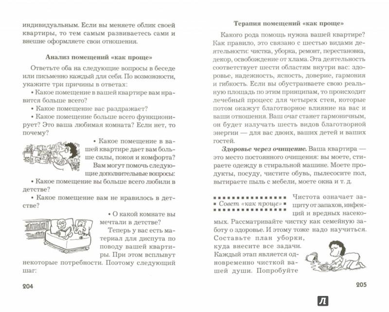 Иллюстрация 1 из 8 для Упростите свою любовь. Жить вместе проще и счастливее - Кюстенмахер, Кюстенмахер | Лабиринт - книги. Источник: Лабиринт