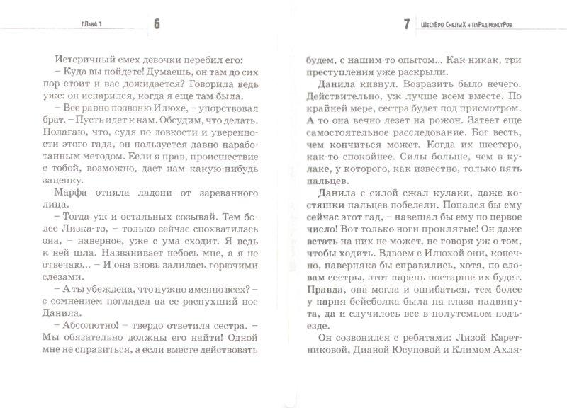 Иллюстрация 1 из 6 для Шестеро смелых и парад монстров - Иванов, Устинова   Лабиринт - книги. Источник: Лабиринт