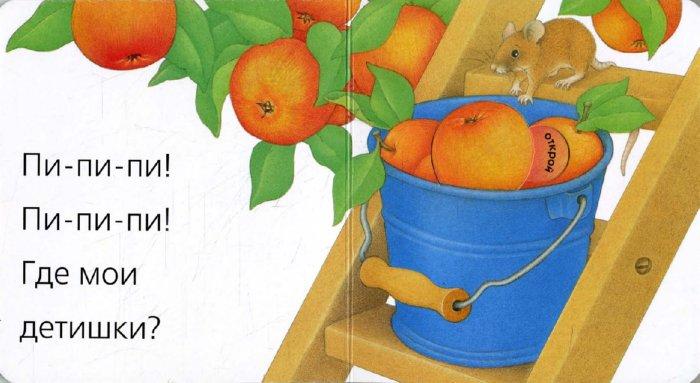 Иллюстрация 1 из 11 для Загляни под картинку. Мышка | Лабиринт - книги. Источник: Лабиринт