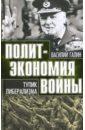 Галин Василий Васильевич Политэкономия войны. Тупик либерализма. 1919-1939