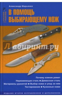 В помощь выбирающему нож