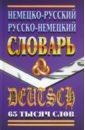 Немецко-Русский, Русско-Немецкий словарь. 65 тысяч слов