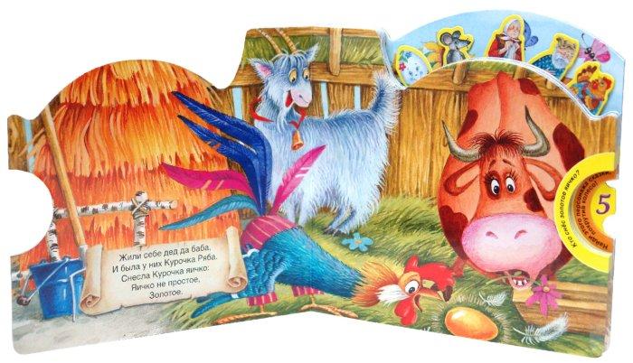 Иллюстрация 1 из 12 для Волшебное колесо. Курочка Ряба | Лабиринт - книги. Источник: Лабиринт