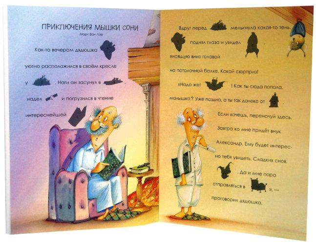Иллюстрация 1 из 35 для Я учусь читать с наклейками. Летучая мышка Соня и ее друзья | Лабиринт - книги. Источник: Лабиринт