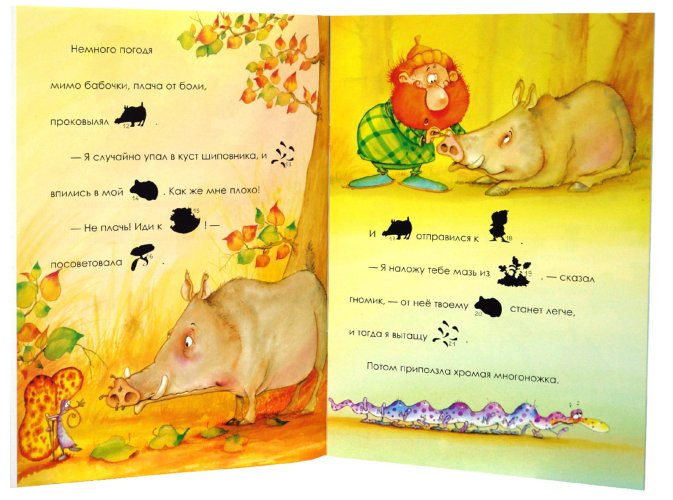 Иллюстрация 1 из 24 для Я учусь читать с наклейками. Гномик Добряк и его друзья | Лабиринт - книги. Источник: Лабиринт