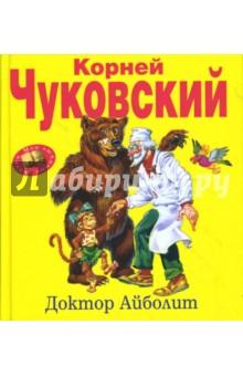 Купить Доктор Айболит, Эксмодетство, Сказки отечественных писателей