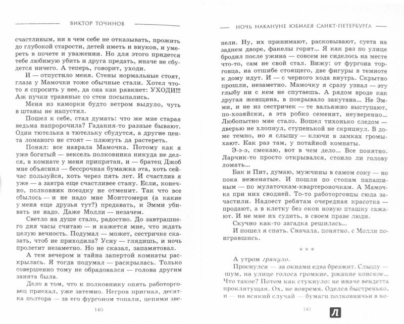 Иллюстрация 1 из 4 для Уик-энд с мертвой блондинкой - Виктор Точинов | Лабиринт - книги. Источник: Лабиринт