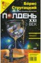 Журнал «Полдень ХХI век» № 5 2008 год, Стругацкий Борис Натанович