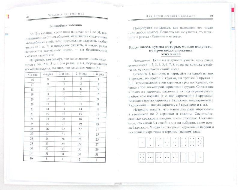 Иллюстрация 1 из 11 для Забавная арифметика - Аменицкий, Сахаров | Лабиринт - книги. Источник: Лабиринт