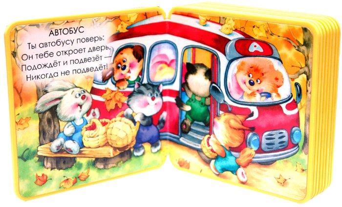 Иллюстрация 1 из 16 для Книжки-пышки-малышки. Поехали, поплыли, полетели! | Лабиринт - книги. Источник: Лабиринт