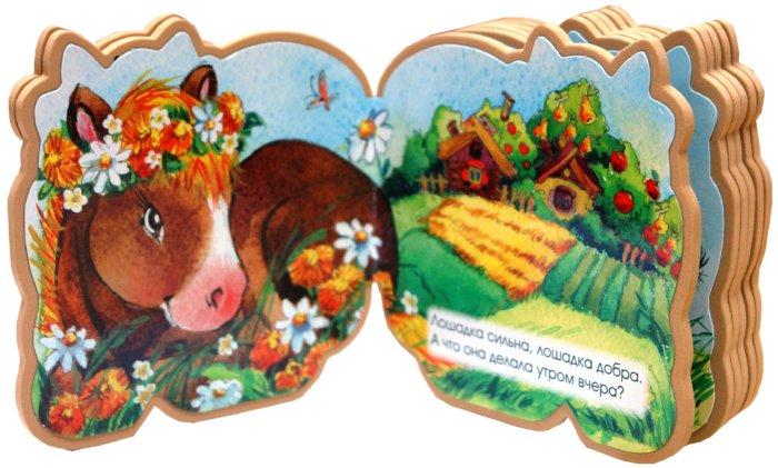 Иллюстрация 1 из 23 для Книжки-пышки вырубка+аппликация. Что умеет лошадка? | Лабиринт - книги. Источник: Лабиринт