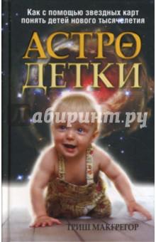 Астро-детки