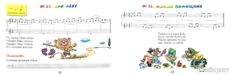 Иллюстрация 1 из 8 для Я буду пианистом: методическое пособие для обучения нотной грамоте и игре на фортепиано. Часть 2 - Ирина Королькова   Лабиринт - книги. Источник: Лабиринт