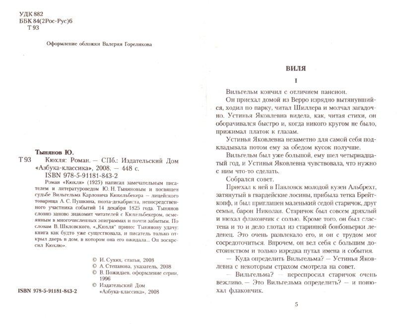 Иллюстрация 1 из 6 для Кюхля - Юрий Тынянов   Лабиринт - книги. Источник: Лабиринт