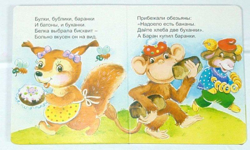 Иллюстрация 1 из 7 для Бурундук - Тамара Крюкова | Лабиринт - книги. Источник: Лабиринт
