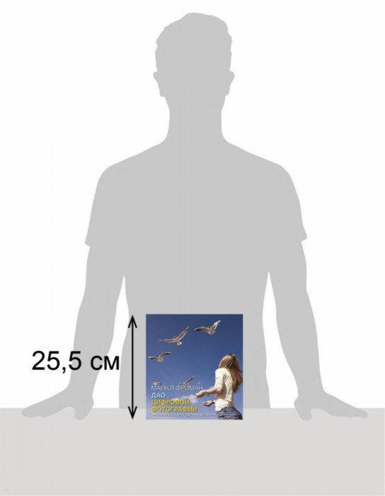 Иллюстрация 15 из 16 для Дао цифровой фотографии. Искусство создавать удачные фотоснимки - Майкл Фриман | Лабиринт - книги. Источник: Лабиринт