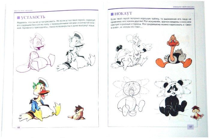 Иллюстрация 1 из 42 для Школа рисования. - Виктор Хрусталев   Лабиринт - книги. Источник: Лабиринт