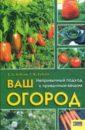 Бублик Борис Андреевич, Тамара Федоровна Ваш огород: непривычный подход к привычным вещам