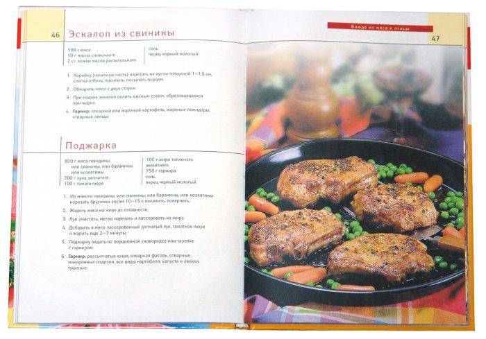 Иллюстрация 1 из 15 для Блюда из мяса и птицы - Воробьева, Гаврилова   Лабиринт - книги. Источник: Лабиринт