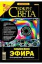 Журнал Вокруг Света №12 (2771). Декабрь 2004