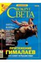 """Журнал """"Вокруг Света"""" №02 (2773). Февраль 2005"""