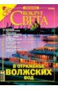 """Журнал """"Вокруг Света"""" №08 (2779). Август 2005"""
