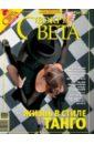 Журнал Вокруг Света №07 (2802). Июль 2007