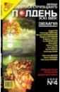 Журнал Полдень ХХI век 2006 год №04 юлия зонис прогулка к азазелю