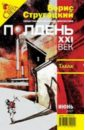 Журнал Полдень ХХI век 2007 год №06