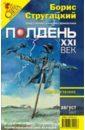 Журнал Полдень ХХI век 2007 год №08