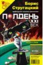 Журнал Полдень ХХI век 2007 год №10