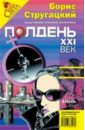Журнал Полдень ХХI век 2008 год №02