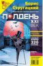 Журнал Полдень ХХI век 2008 год №04 владислав выставной трудный день капитана славки