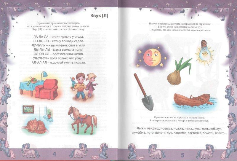 Иллюстрация 1 из 24 для Секреты трудных звуков - Ольга Земцова   Лабиринт - книги. Источник: Лабиринт