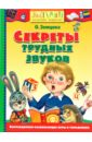 Секреты трудных звуков, Земцова Ольга Николаевна