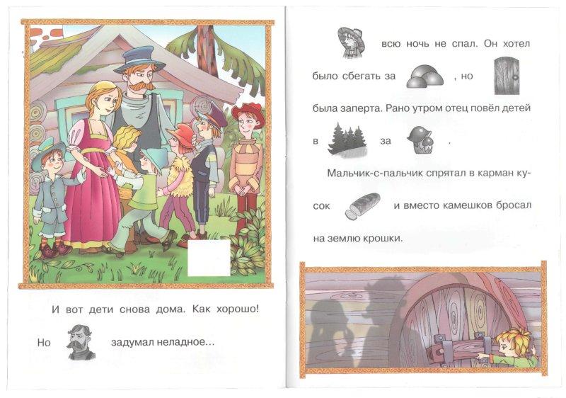 Иллюстрация 1 из 16 для Мальчик-с-пальчик (с наклейками)   Лабиринт - книги. Источник: Лабиринт