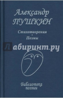Пушкин Александр Сергеевич » Стихотворения. Поэмы